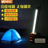 露營燈 露營燈帳篷燈馬燈應急燈充電野營戶外家用停電照明磁鐵燈-三山一舍