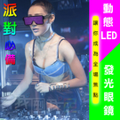 LED動態發光眼鏡 派對PARTY生日舞會裝備裝飾顯示螢幕炫彩眼鏡百葉窗