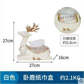 歐式鹿紙巾盒客廳收納盒裝飾品創意家居桌面抽紙盒【白色】