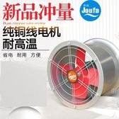 排氣扇軸流風機管道喬風 工業排風扇換氣扇廚房抽風機商用10-24寸 220vigo街頭潮人