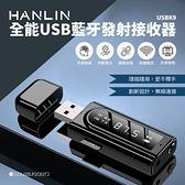 全能USB藍牙發射接收器 HANLIN-USBK9 車用MP3 連線藍芽耳機 音源轉換器 免持聽筒 愛肯科技