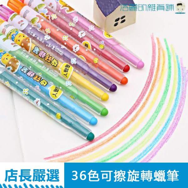 雙十一預熱36色可擦旋轉蠟筆兒童安全無毒可擦【洛麗的雜貨鋪】