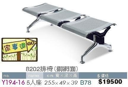 [ 家事達]台灣 【OA-Y194-16】 8202排椅(鋼網面)5人座 特價---限送中部