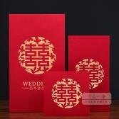 紅包 結婚喜字個性創意千元紅包利是封婚禮婚慶用品萬元改口小號紅包袋禮物