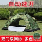 自動帳蓬戶外野外登山露營迷彩套裝超輕防雨帳篷【福喜行】
