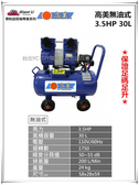 【台北益昌】GIANTLI 高美 無油式 3.5HP 30L 110V/60Hz 空壓機 空氣壓縮機 保證足碼足升