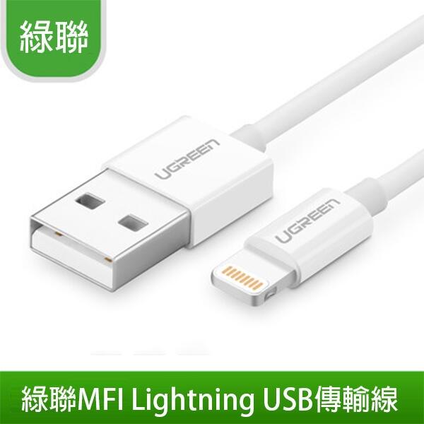 【妃凡】急速充電!綠聯MFI Lightning USB 傳輸線 1.5米 充電線 快充線 真心推薦 MFI認證