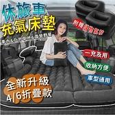 台灣現貨!免運 汽車充氣床 車中床 充氣床 休旅車 充氣床墊 車載氣墊床 汽車床墊 氣墊床【igo】