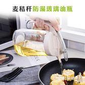 防漏油玻璃油壺家用大號倒油瓶創意麥桔桿廚房透明調料瓶罐控油瓶全館滿千88折