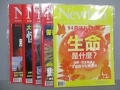【書寶二手書T7/雜誌期刊_PDN】牛頓_72~79期間_共5本合售_生命是什麼?等