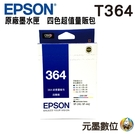 EPSON T364 T364650 四色盒裝量販包 原廠墨水匣