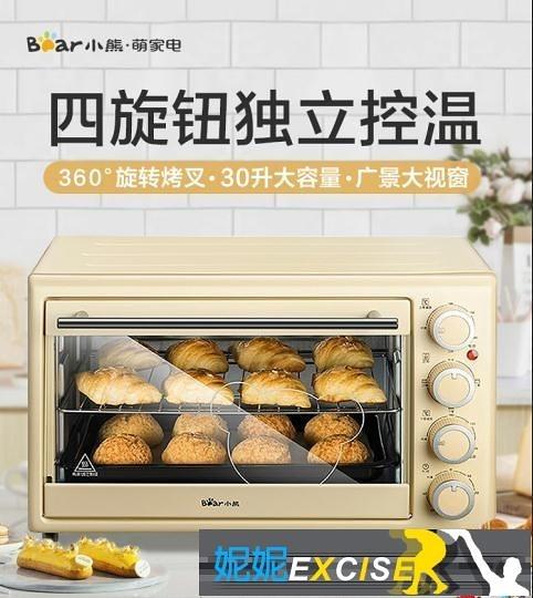 烤箱 小熊電家用烘焙小型多功能全自動小蛋糕面包30升大容量 220v 妮妮 免運