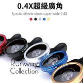 【R】[Runway 終極下殺] 自拍神器小巨砲 手機平板外接鏡頭 0.4x 超 廣角鏡頭 適用多種型號