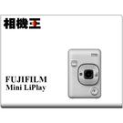 ★相機王★Fujifilm instax mini LiPlay 白色 數位拍立得 公司貨