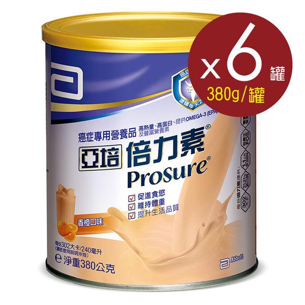 亞培 Abbott 倍力素粉狀配方(香橙口味)380公克 X6