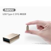 REMAX 原廠 USB Type-C OTG 轉接頭 Type C 轉接器 傳輸線 充電線 手機充電線 轉換頭 轉換器