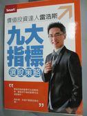 【書寶二手書T1/投資_LNI】雷浩斯九大指標選股策略_雷浩斯_附光碟