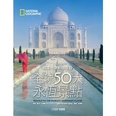 國家地理終極旅遊(全球50大永恆景點)