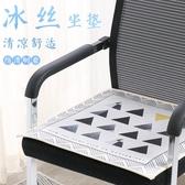 夏季椅墊夏天透氣椅子冰絲坐墊防滑學生卡通涼席餐墊辦公室座墊子