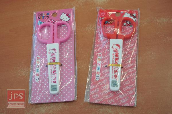 Hello Kitty 套筒 安全剪刀 (紅&粉)
