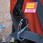 [7-11限今日299免運]8字扣 S型登山扣 合金材質登山扣 戶外鑰匙扣 金✿mina百貨✿【H018】
