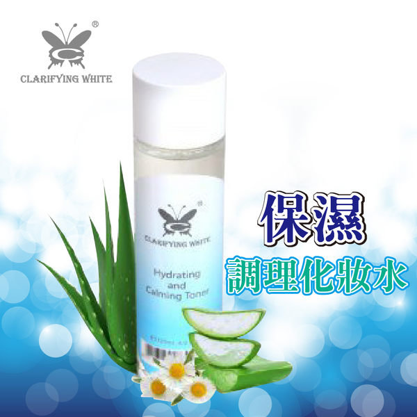 【DE024】100%台灣製造 原裝Clarifying white 保濕調理化妝水(120ml) 卸妝霜 滋潤 嫩膚霜