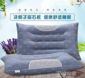 一對裝送枕套磁療決明子護頸枕芯枕頭薰衣草蕎麥助眠枕igo『潮流世家』