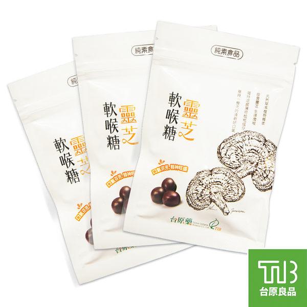 【台原良品】靈芝軟喉糖 12包/盒〈即期效期2018/12〉
