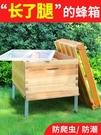 七框帶支架蜂箱全套中蜂十框不煮蠟誘蜂箱標準峰桶七脾土密蜂新品 小山好物
