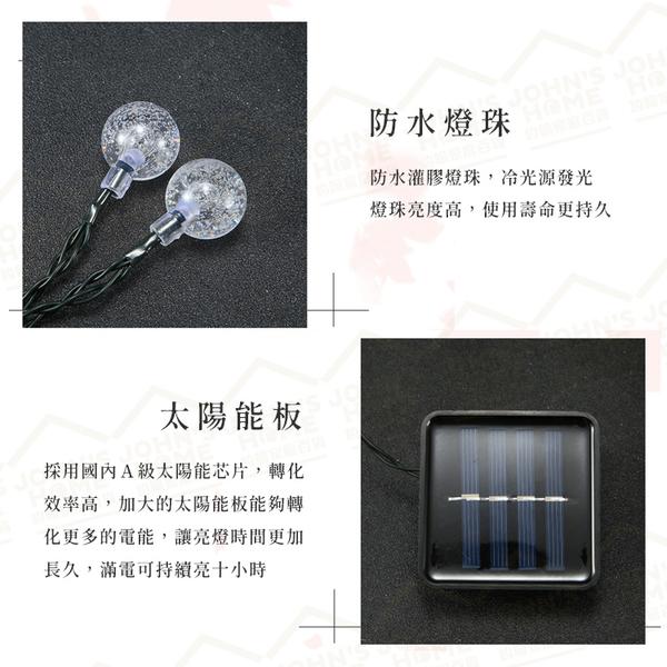太陽能LED氣泡球庭院裝飾燈串 6.5米 戶外燈 太陽能燈 露營燈【AF0501】《約翰家庭百貨
