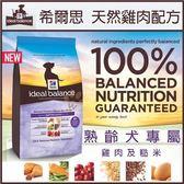 【行銷活動75折】*KING WANG*希爾思-Ideal Balance-老犬-4磅 天然雞肉+糙米【2278】