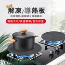多功能快速解凍盤/導熱板 瓦斯爐導熱板 防燒焦 節能板/奶鍋架 (28CM)