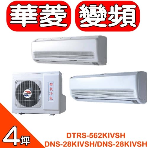 結帳打X折★華菱【DTRS-562KIVSH/DNS-28KIVSH/DNS-28KIVSH】《變頻》《冷暖》《1對2》分離式冷氣