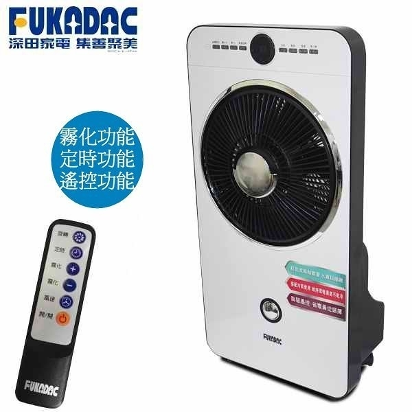 【FUKADAC深田】微電腦遙控式霧化扇 FMF-1688 另有循環扇 霧化扇