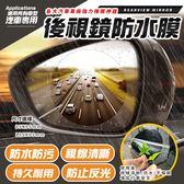 【超高CP值!一包兩片裝】車用後視鏡防水膜 SUV 一般轎車 機車後視鏡皆可適用【H80852】