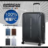《熊熊先生》Samsonite 美國旅行者 AT 輕量 行李箱 28吋 八輪 旅行箱 37G 大容量 拉桿箱