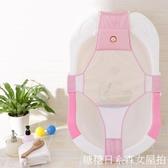 嬰兒浴兜 浴網嬰兒洗澡網 網兜新生兒寶寶浴盆支架防滑可調沐浴床十字通用