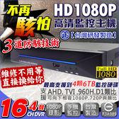 【台灣安防】監視器 1080P 16路 4聲 監控主機 AHD TVI 960H 1080P 防駭客 支援6TB 台灣研發 DVR H.264