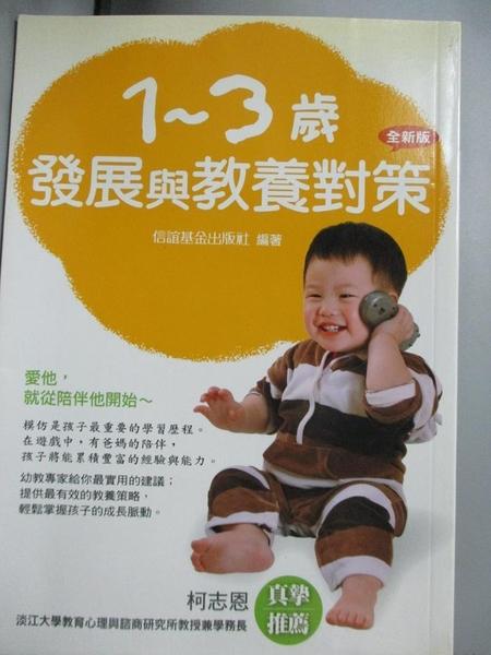 【書寶二手書T6/親子_GOV】1-3歲發展與教養對策_信誼基金