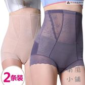 2條裝薄款收腹內褲女產后高腰美體提臀塑身褲【南風小舖】