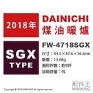 【配件王】日本代購 空運 DAINICHI 煤油暖爐 電暖爐 FW-4718SGX 9坪 油箱9L 35秒點火