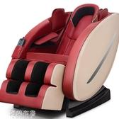 按摩椅 銳寶邁按摩椅家用老人全身全自動揉捏智慧太空艙沙發多功能按摩器 mks按摩椅