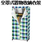 金德恩 加大型全罩式防塵置物收納衣櫥90x50x160cm/顏色隨機組