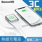 Baseus 倍思 智能二合一無線充電器...