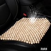 珠子坐墊辦公室汽車墊陶瓷通用坐墊冰涼夏季木珠透氣玉石椅墊單片 LR8562【原創風館】