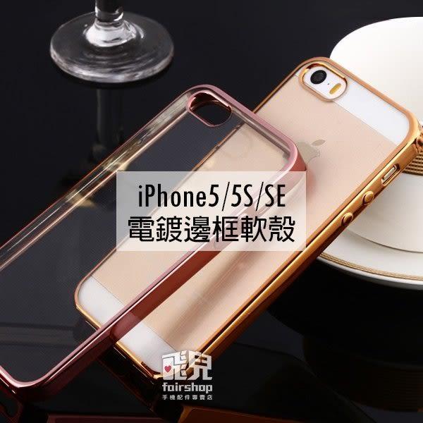 【妃凡】光彩奪目!iPhone5/5S/SE 電鍍邊框軟殼 TPU 保護殼 透明 保護套 手機殼 手機套 i5