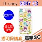 SONY C3 Disney 怪獸大學大集合 彩繪可愛透明保護套 TPU軟殼,迪士尼正版授權商品,神腦代理