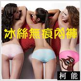內褲【7408】夏季新款冰絲無痕女一片式純色低腰內褲