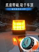 汽車充電式警示燈爆閃吸磁鐵便攜式LED吸頂燈行動式路障閃燈救援 (橙子精品)