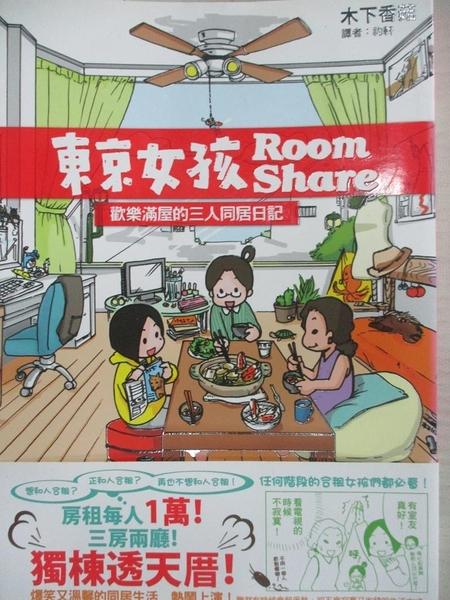 【書寶二手書T5/繪本_IY1】東京女孩Room Share_木下香菇